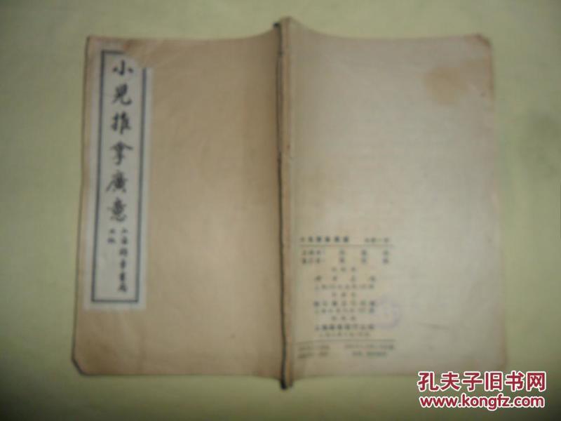 1954年石印(上海锦章书局出版)《小儿推拿广意》上下卷,全一册.
