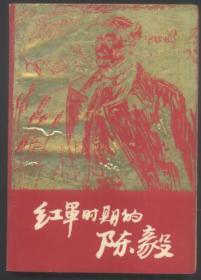红军时期的陈毅(批校本)