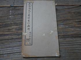《吴愙斋先生篆书李公庙碑》