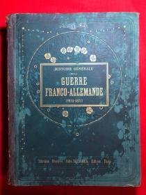 Histoire générale de la Guerre Franco-Allemande (1870-1871) II【普法战争1870-1871,第2卷】,1910年,精装小8开,重3.5公斤,图文并茂,资料丰富