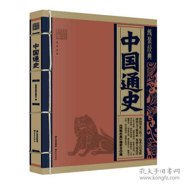 线装经典:中国通史