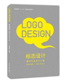 标志设计:通向专业设计之路