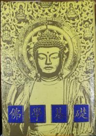 佛学基础(佛学次第统编,民国版影印)