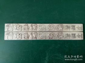精美浮雕七福神镇尺·纯铜镇纸·镇尺
