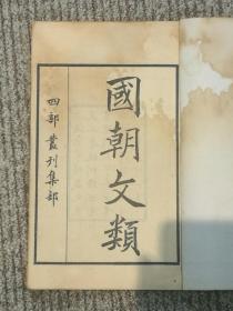 民国四部丛刊 《国朝文类》 存第一本