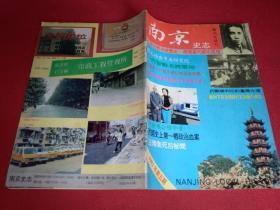 南京史志1992年第5期(总53期)