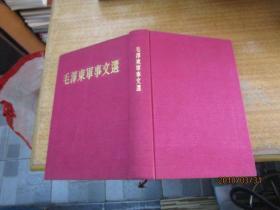 毛泽东军事文选 20开