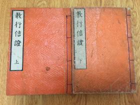 江户后期和刻《教行信证》两册全,全汉文