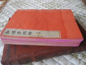 红楼梦图咏 全四册 (彩色衬纸 带盒)国外图书馆藏书  看不懂上面的红色藏书票