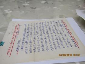 四川省成都中药材采购供应站 信2页  913