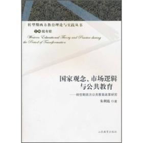 国家观念市场逻辑与公共教育:转型期西方公共教育改革研究