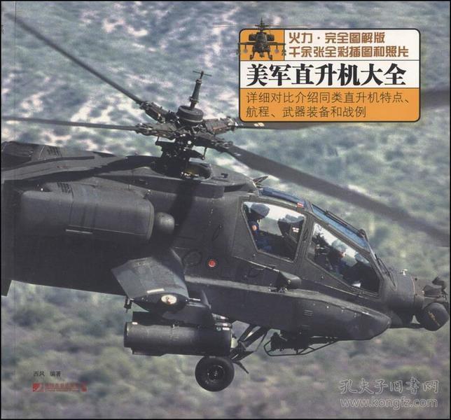 美军直升机大全