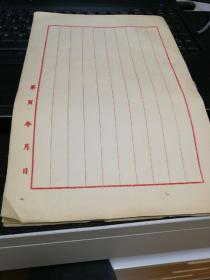 红栏老信笺50张,有第页年月日红字,品好