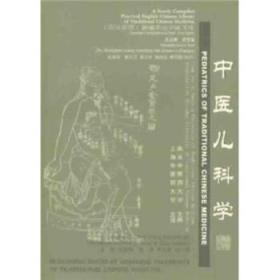 中医儿科学(英汉对照)