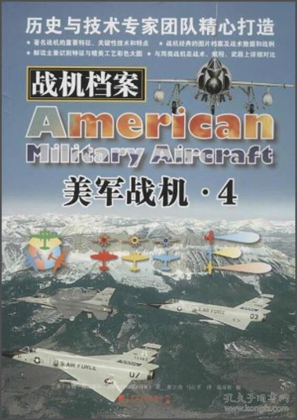 战机档案  美军战机.4