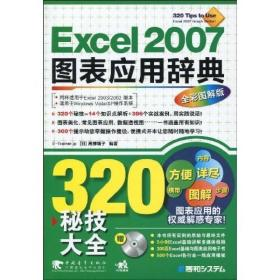 Excel2007图表应用辞典:320秘技大全(全新图解版)