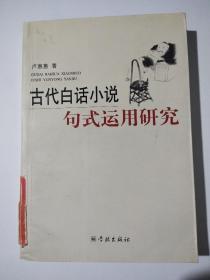 古代白话小说句式运用研究