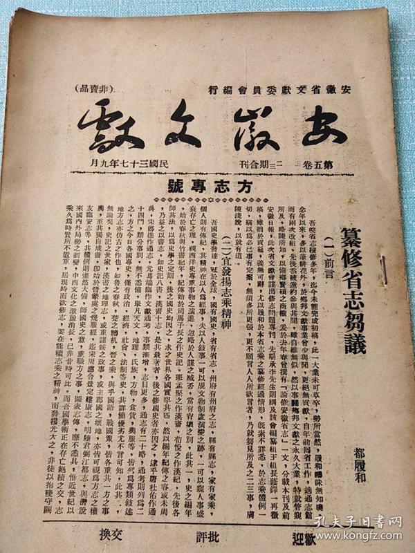 安徽文献(民国三十七年版)第五卷第二三期《方志专号》