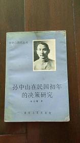 孙中山在民国初年的决策研究