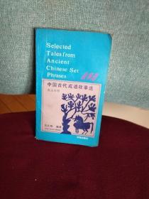 英汉对照    中国古代成语故事选