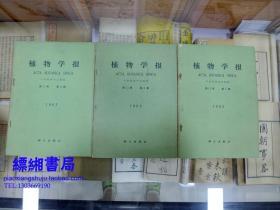 植物学报1963年第11卷第1、2、4期(三册合售)