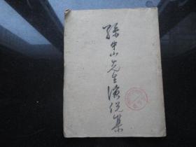 孙中山先生演说集(1926年初版)