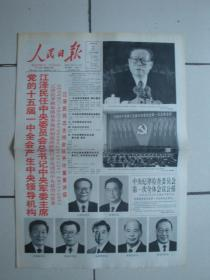 1997年9月20日《人民日报》(党的十五届一次会议选出中央领导机构)