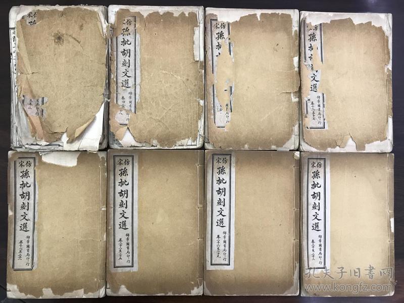民国旧书 锦章图书局线装《仿宋孙批胡刻文选》8册33卷