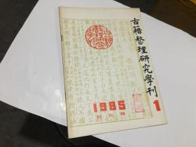 古籍整理研究学刊(1985创刊号)