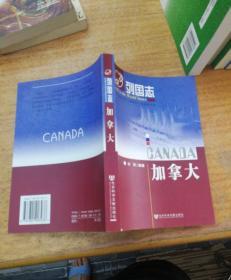 加拿大——列国志