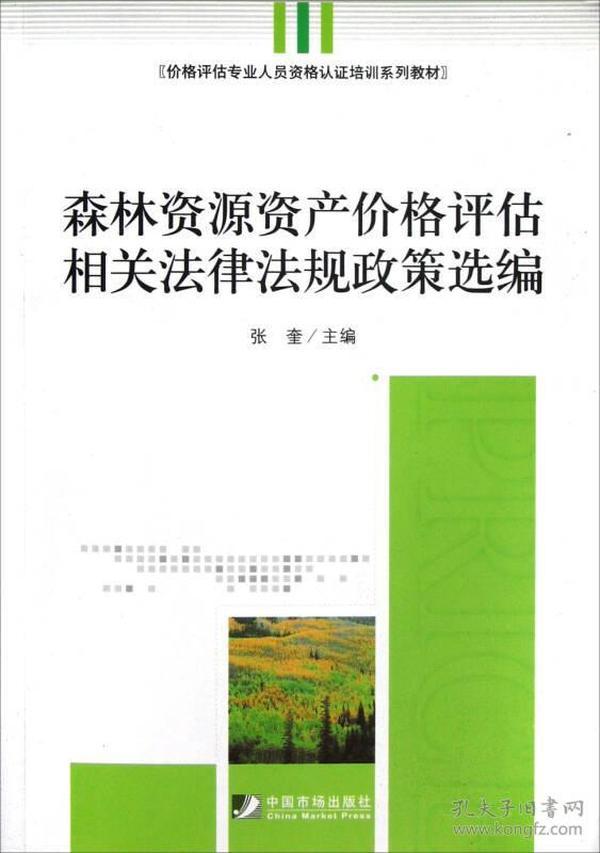 价格评估专业人员资格认证培训系列教材:森林资源资产价格评估相关法律法规政策选编
