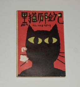 黑猫历险记 1989年1版1印
