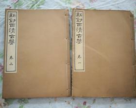 新钞西清古鉴(2册)   东阳堂   1915年   日文