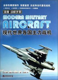 现代世界各国主力战机:深度战机手册