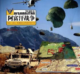 阿富汗战争:2001-2011年美国与北约的作战行动