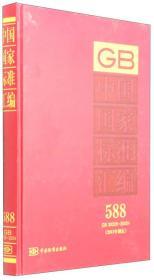 中国国家标准汇编 588 GB 30026~30054(2013年制定)