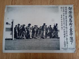 1934年3月4日日本发行【时事写真新报】《郊祭场着御的皇帝陛下》-满洲国第一世康德皇帝陛下御即位