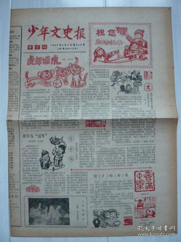 《少年文史报》中学版,1986年2月6日(腊月廿八)。祝您新春快乐!虎年话虎。