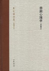 悲剧心理学(中英文 朱光潜全集 精装 全一册 新编增订本)