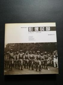 影像民国:1927-1949(扉页有藏书印,内多图片)