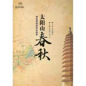 太阳山春秋:太阳山历史地理文化