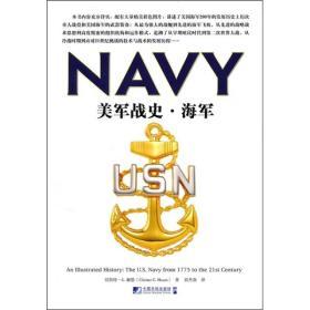 美军战史·海军