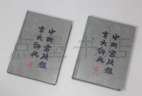 私藏好品《中国书法鉴赏大辞典》16开精装全二册 1989年一版一印