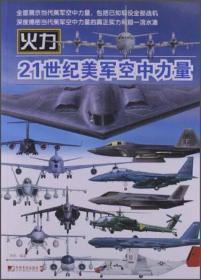 火力:21世纪美军空中力量