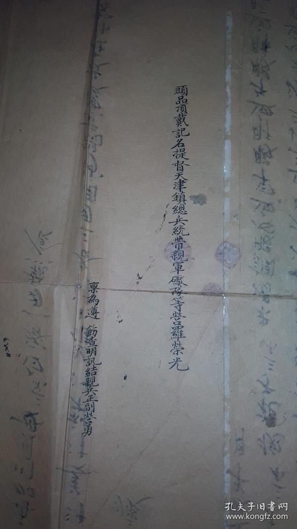 八国联军文献天津总兵罗荣光奏折夹片稿