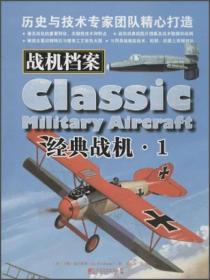 战机档案:经典战机(1)