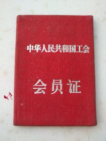 红606、中华人民共和国工会会员证,规格128开,9品,缺页。