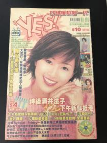 YES!496期(酒井法子)