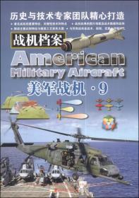 战机档案:美军战机9