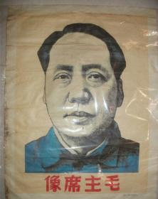毛主席像(宣传画)